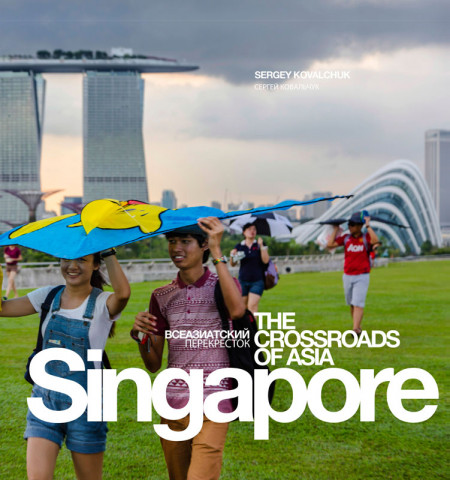 Обложка книги Сингапур: ВСЕАЗИАТСКИЙ ПЕРЕКРЕСТОК