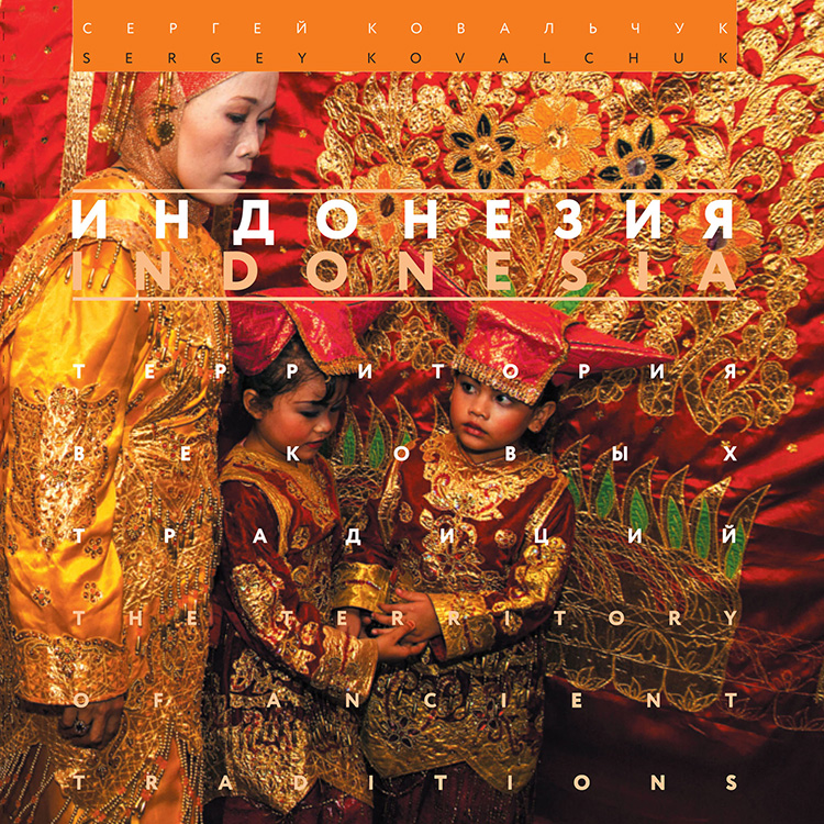 Indonesia. The territory of age-old traditions