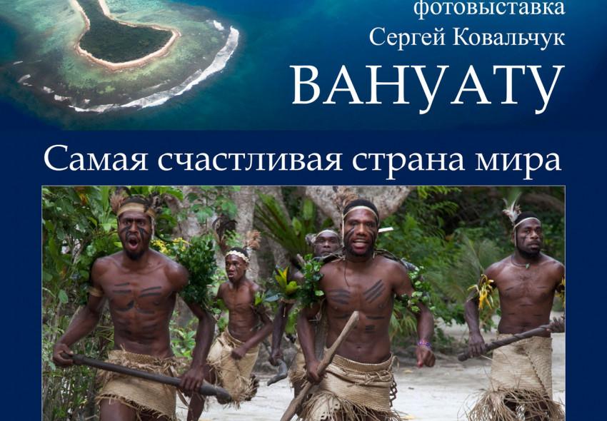 Фотовыставка: Сергей Ковальчук Вануату. Самая счастливая страна мира