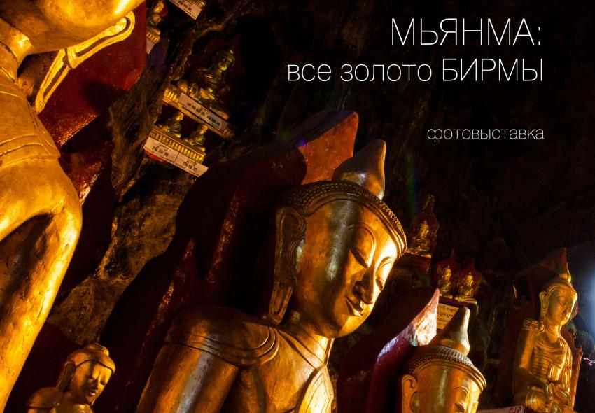 Фотовыставка: Сергей Ковальчук Мьянма: все золото Бирмы