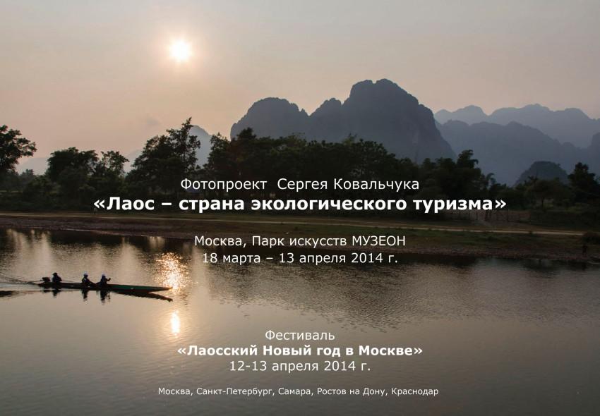 Фотовыставка: Сергей Ковальчук Лаос – страна экологического туризма