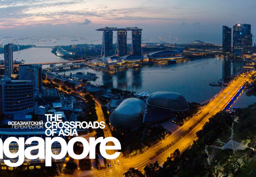 Фотовыставка: Сергей Ковальчук Сингапур: ВСЕАЗИАТСКИЙ ПЕРЕКРЕСТОК