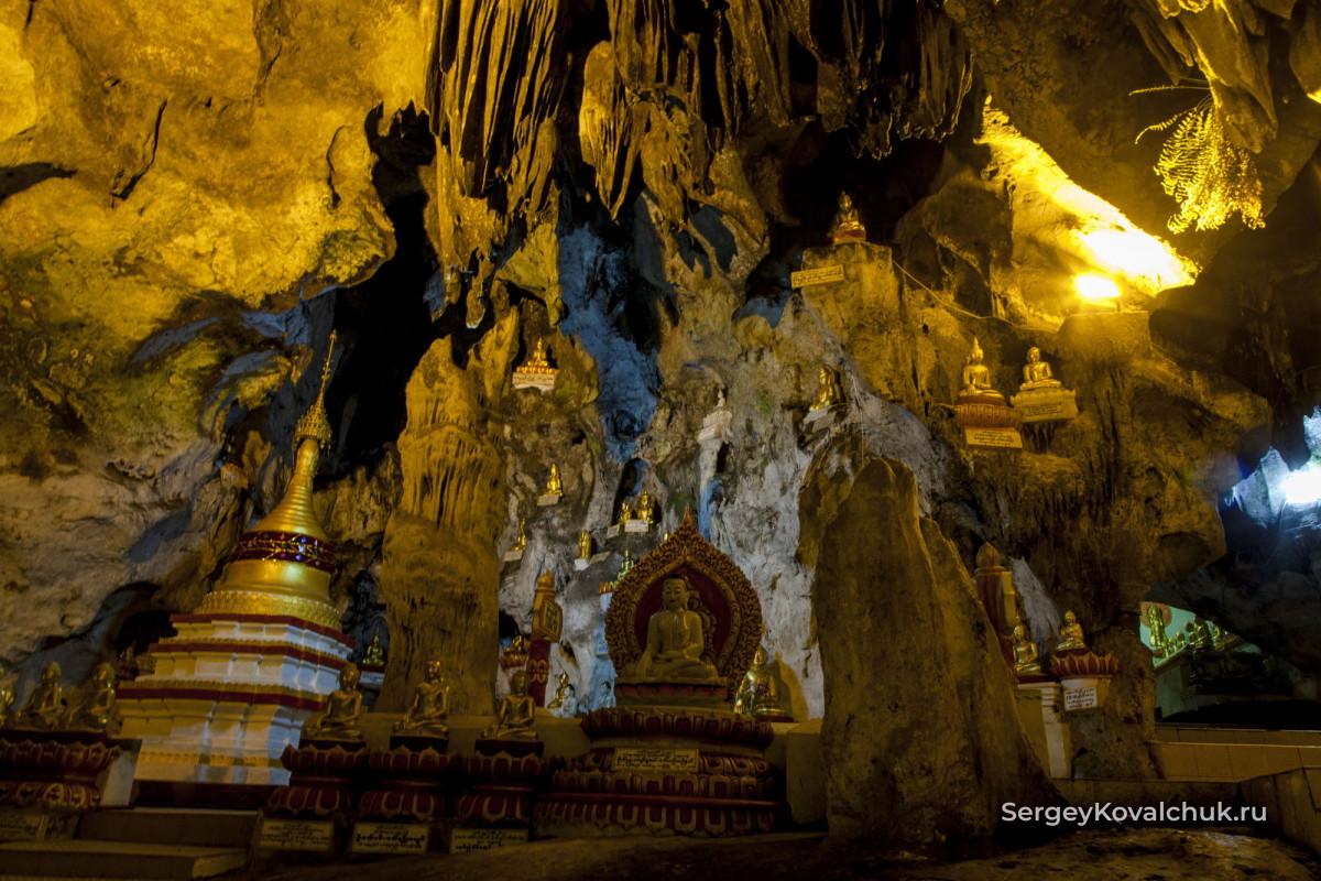 Пиндайя. Мьянма